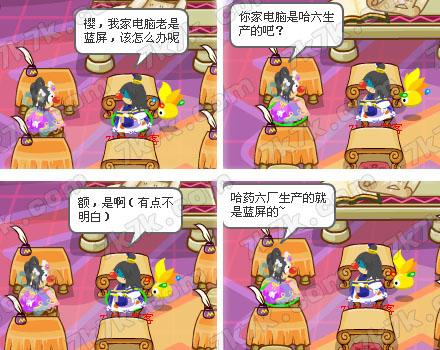 摩尔庄园搞笑四格漫画之蓝屏