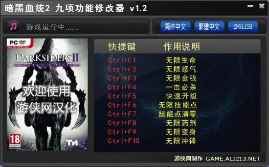 暗黑血统2修改器截图图片