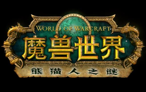 魔兽世界熊猫人之谜片头CG动画首度曝光