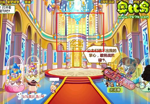奥比岛勇闯水晶城堡 解救公主