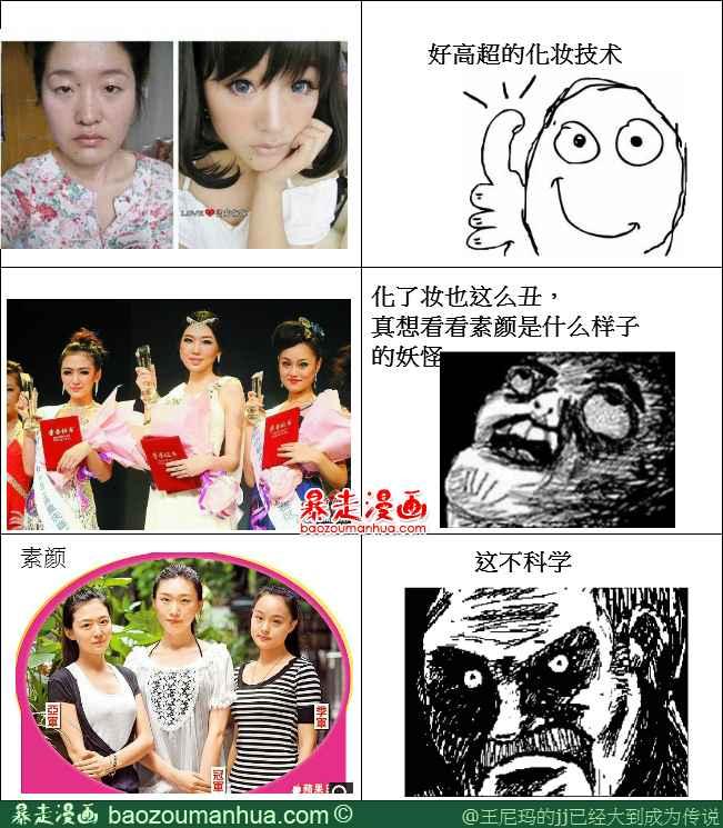重庆小姐素颜 暴走漫画第10弹图片