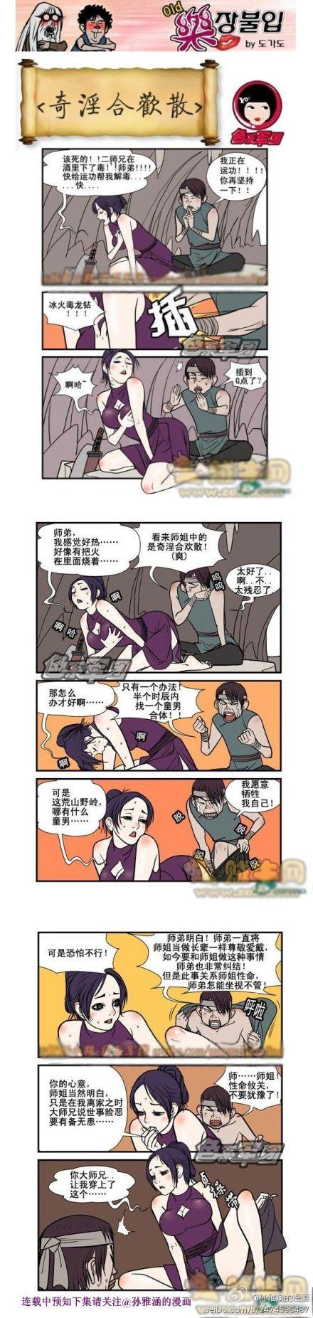 内裤奇淫_师姐中了奇淫合欢散 邪恶小漫画第22弹