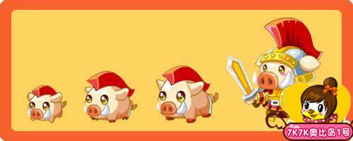 奥比岛变异动物_奥比岛铠甲金猪