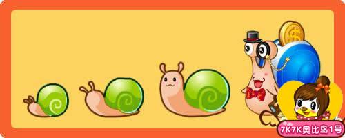 奥比岛变异动物_奥比岛小不点蜗牛