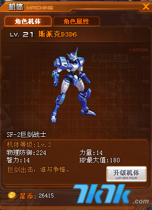 战神/机甲旋风战神SF/2巨剑战士