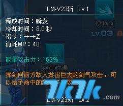 怎么 战神/机甲旋风战神LM/V23斩技能怎么学