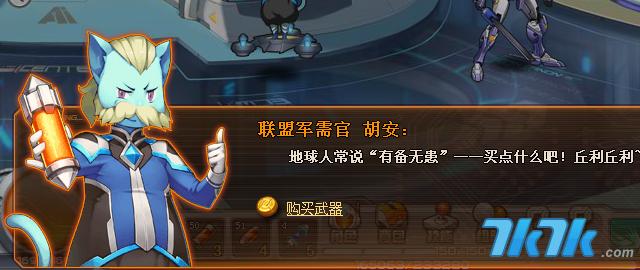 机甲旋风武器设计图怎么得