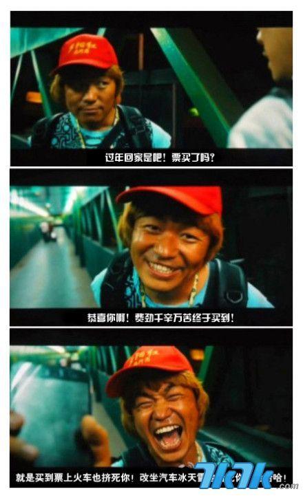 王宝强《泰囧》超贱表情走红