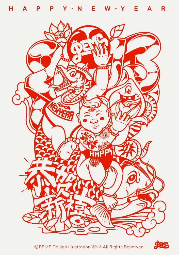 2013年蛇年春节贺图合集 恭喜发财第一弹