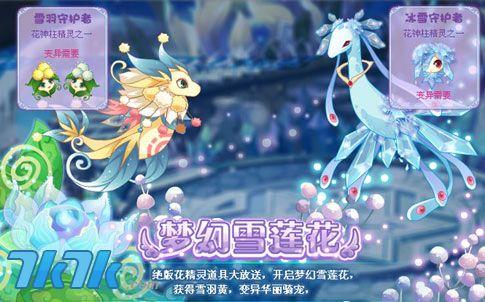 小花仙[轮回]重拾过去2月1日预告 小花仙勇气国的五个秘密—&
