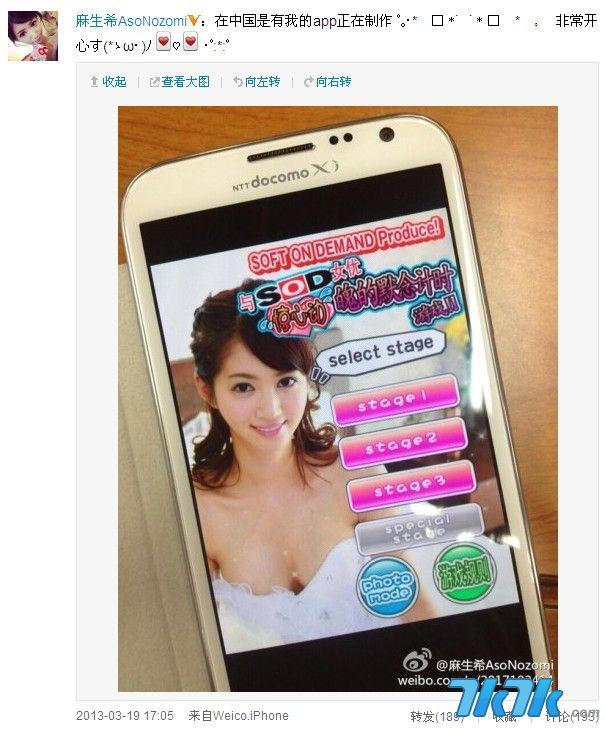 """日本知名女优麻生希昨日在自己的微博上爆料称在中国将会推出一款以她为主角的APP,微博原文为""""在中国是有我的app正在制作"""",从微博爆出的图来看应该是一款休闲游戏。截图中可以看到这款游戏的名字叫做《与SOD女优惊心动魄的默念计时游戏》,背景是麻生希的写真照。从名字中也能看出这款游戏的主角应该都是SOD旗下的一些艺人了。"""