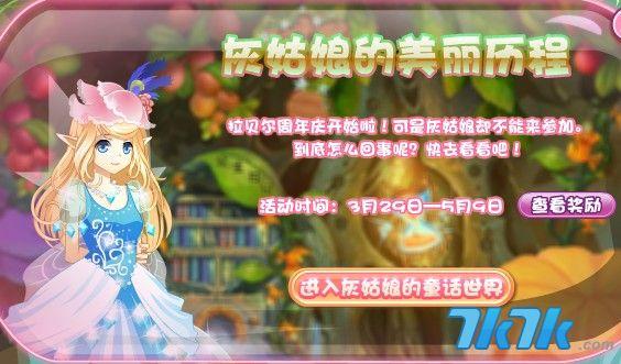 童话 灰姑娘/小花仙周年庆童话历险之灰姑娘