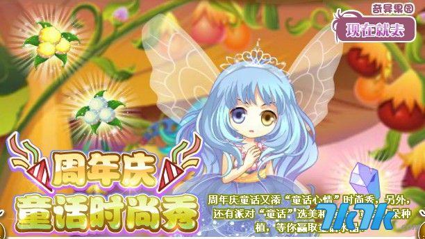 童话 小花/小花仙周年庆童话时尚秀