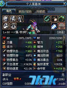 DNF剑魂85刷图加点 缺少SP幻影剑舞放弃主动觉醒 网络游戏 7k7k