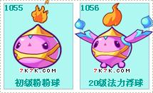 洛克王国粉粉星爆率图片