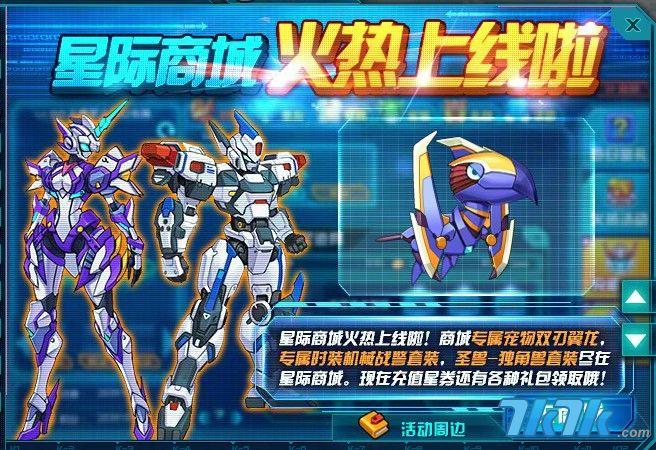 7k7k机甲更新汇总_机甲旋风链刃初击_机甲旋风链刃