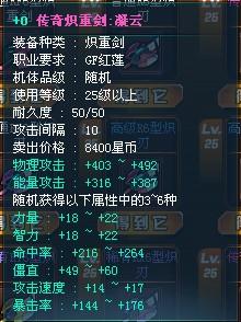 7k7k 资讯频道 机甲旋风 装备大全 链刃 gf红莲  装备种类:炽重剑