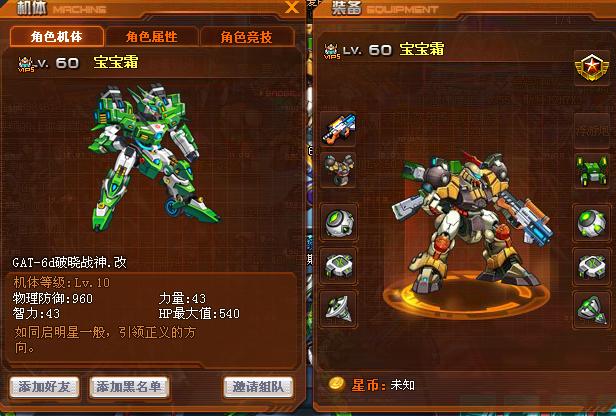 【转自k吧】机甲旋风传奇武器怎么得
