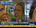 此外还有奥巴马面具。