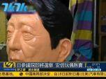 """经过细心的灌胶及打磨,工人们还将为面具手工上色,日本政坛一把手的一眼一眉显露雏型。回锅组阁后的安倍高唱安倍经济学,政策进取,这也影响到这款安倍面具的设计。玩具厂工人:""""相比上一次出任首相,如今的安倍先生更有活力,因此我们会为他的脸添上更多玫瑰色。"""""""