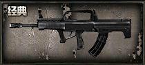 4399创世兵魂95式突击步枪属性 95式突击步枪好不好