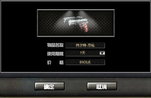 4399创世兵魂柯尔特-双枪属性 柯尔特-双枪多少钱