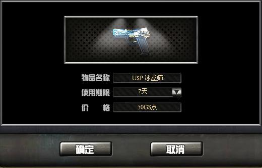 4399创世兵魂USP-冰巫师属性 USP-冰巫师多少钱