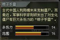 4399创世兵魂粽子手雷属性 粽子手雷多少钱