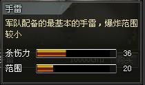 4399创世兵魂手雷属性 手雷好不好
