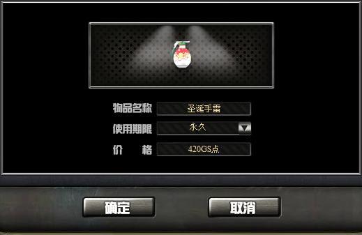 4399创世兵魂圣诞手雷属性 圣诞手雷多少钱