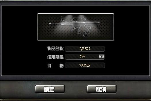 4399创世兵魂QBZ95属性 QBZ95多少钱