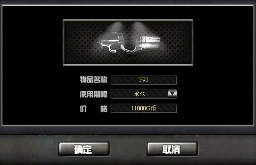 4399创世兵魂P90属性 P90多少钱