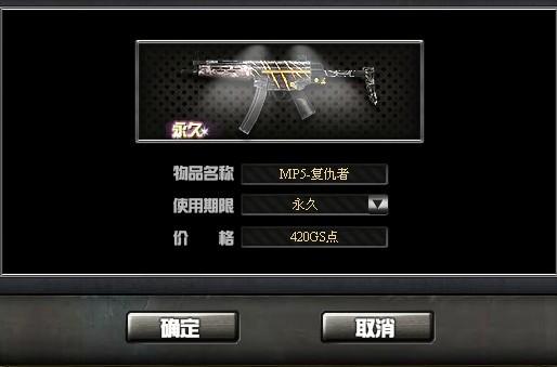 4399创世兵魂MP5-复仇者属性 MP5-复仇者多少钱