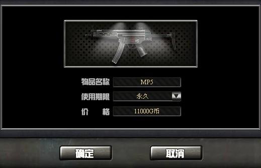 4399创世兵魂MP5属性 MP5多少钱