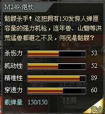 4399创世兵魂M249-炮仗属性 M249-炮仗多少钱