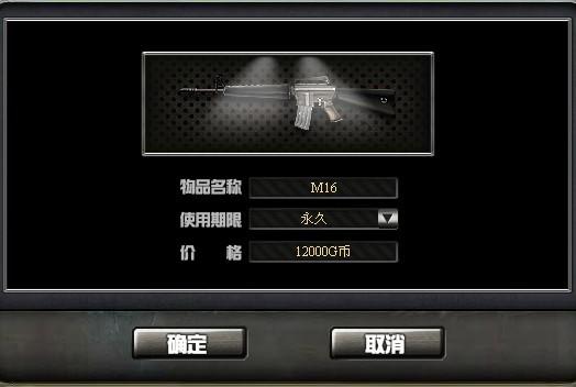 4399创世兵魂M16属性 M16多少钱