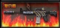 4399创世兵魂M4-复仇者属性 M4-复仇者多少钱