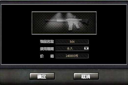 4399创世兵魂M4属性