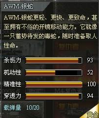 4399创世兵魂AWM-银蛇属性 AWM-银蛇好不好