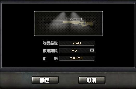 4399创世兵魂AWM属性 AWM多少钱