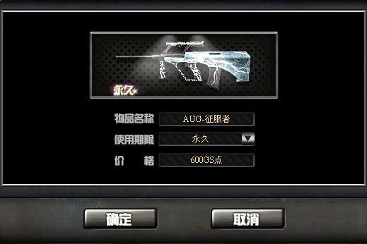 4399创世兵魂AUG-征服者属性 AUG-征服者多少钱