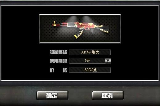 4399创世兵魂AK47-炮仗属性 AK47-炮仗多少钱