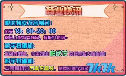 斗龙战士8月15日更新