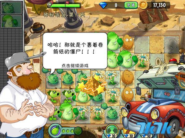 植物大战僵尸2游戏截图-植物大战僵尸2 中文版攻略 如何达成全成就
