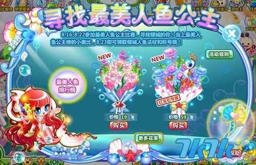 奥比岛寻找最美人鱼公主