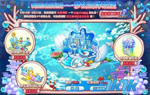 奥比岛梦幻海洋城堡怎么得?
