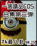 7k最八卦NO.25:壹周精品COS合集第三彈