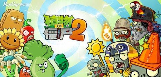 《植物大战僵尸2》安卓版中国全球首发