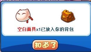 洛克/获得15个空白面具后,可以领取面具猫奖励。