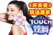《坏天使》Touch玩法展示